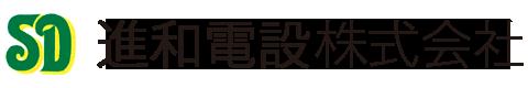 進和電設株式会社ウェブサイト